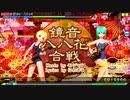 【PDAFT】(1080p再編集)鏡音八八花合戦 (EXTREME) スク水花合戦