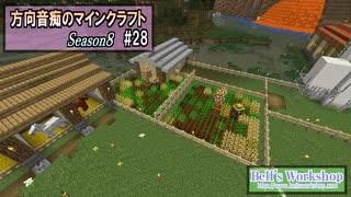 【Minecraft】 方向音痴のマインクラフト Season8 Part28 【ゆっくり実況】