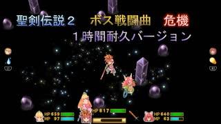 【聖剣伝説2】ボス戦闘曲 危機 1時間耐久バージョン
