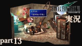 【FF7】あの頃やりたかった FINAL FANTASY VII を実況プレイ part13【実況】