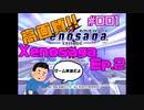 高画質でお送りするXenosaga Ep.2 #1