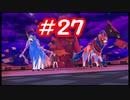 【実況】二人の英雄 ロノのポケットモンスターソード実況 パート27
