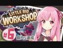 【LITTLE BIG WORKSHOP】200日で成し遂げる、町工場長茜ちゃん#6