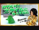 【Beware of the Blob】バーチャル黄金戦士、スライムになる【インディーズゲー】