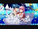 【46くま×立夏】デュエ:白い雪のプリンセスは【歌ってみた】