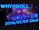 WHY@DOLL レギュラー公演 20160705