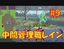 頭「咲-saki-」でオヴェルスの翼!#9:咲-saki-と共通点多い金賞受賞フリゲをゆっくり実況