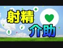 #92  射精介助
