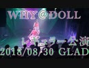 WHY@DOLL レギュラー公演 20160830