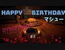 Happy_Birthday_マシュー【DYING:Reborn】#8