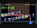 【スーパーマリオメーカー2】「リクエストコース!マリオが泥棒に!?」