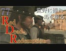 【RDR】荒野に憧れ、馬を駆る【初見実況】Part77