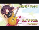 【AIきりたん】 ドキドキ☆フレンズ 【オリジナル曲】