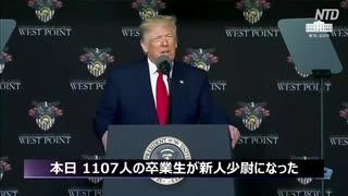 トランプ大統領が陸軍士官学校の卒業式で演説 「家族・郷土・精神を護る為に闘う」