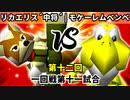【第十二回】リカエリス´中将´ vs モケーレムベンベ【一回戦第十一試合】-64スマブラCPUトナメ実況-