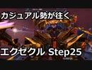 【PSO2】カジュアル勢が往くステップ25金ロボ.zip.exe