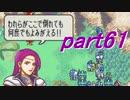 【ゆっくり】FE封印縛りプレイ幸運の剣 part61【実況】