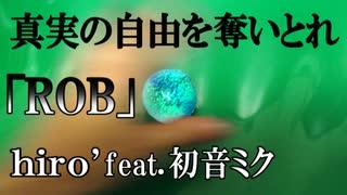 ROB / 初音ミク【オリジナルMV】