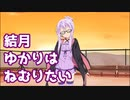 【Live2d】ゆかりさんがただ眠いだけ【結月ゆかり】