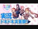【Part1】実況「Doki Doki Literature Club!(ドキドキ文芸部!)」 かぜり@なんとなくゲーム系動画のPCゲームプレイ
