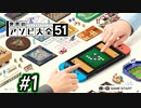 日本人の「世界のアソビ大全51」実況プレイ Part1