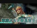 【真・三國無双7Empires】軍師そらと新星君主 part1