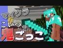 【Minecraft】こいつのせいで叫びすぎました【音量注意】【マイクラ鬼ごっこ】#4