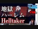 ミンゴスが話題のゲーム『Helltaker(ヘルテイカー)』をプレイ!【第113回】
