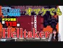 さらに『Helltaker』をプレイ! MMMPも!!【第113回オマケ放送】