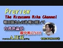 『Preview The MizusawaMika Channel 「横田滋さんの訃報に接して 台湾世論が親中派にNO!」』(1)水沢美架 AJER2020.6.18(5)