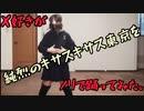 X好きが純烈のキサスキサス東京を【 踊ってみた 】