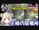 #20【DQ4】ドラゴンクエスト4で癒される!!王様の居場所【女性実況】
