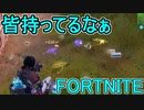 SwitchからPS4に移行した人のフォートナイト実況プレイPart19【FORTNITE】