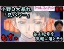 小野大輔「兄パワー!」乱れるw宮野真守、緑川光、杉田智和を攻略できる神乙女ゲームを実況プレイ#4