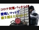 【レインボーシックスシージ】悪用NG!! フロストバグ発見!検証する 【実況】