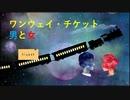 <巡音ルカ>「ワンウェイ・チケット 男と女v2」<オリジナル>