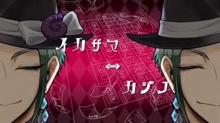 【人力ツイステ】イiカiサiマ⇔カiジiノ【リーチ兄弟】
