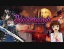 天海春香のスチームであそぼ88 「Bloodstained Ritual of the Night」