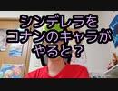 【コナントーク】シンデレラをコナンのキャラがやると?誰がどの役をやるか考えてみました!!!