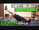 【ヒップアップと脚】お尻と脚を引き締めるトレーニング!ヒップリフトのやり方【ビーレジェンド プロテイン】