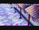 【東方】凍り付いた永遠の都をアレンジしてみた【Domino】