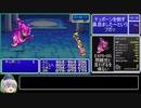 FF1(GBA)モンスター図鑑100%RTA_12時間21分57秒_Part8/12
