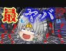 【ゆっくり茶番】ウチのメイドがヤバ過ぎる!