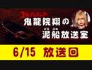【6/15 放送】鬼龍院翔の泥船放送室