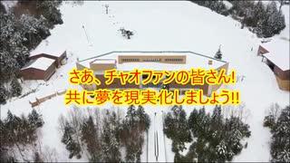 伝説のチャオ御岳スキー場が復活なるか! 夢から現実へと変わるその日が今から待ち遠しい~