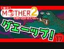 【実況】MOTHER2「グエーップ!」17