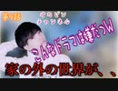 日本一手を抜いて編集したドラマが酷すぎるwww  第4話 地球が静止した日
