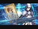 【FGOAC】アーサー・ペンドラゴン〔プロトタイプ〕参戦PV【Fate/Grand Order Arcade】サーヴァント紹介動画