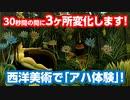 【アハ体験クイズ】世界の名画が30秒で3ヶ所変化!第5問『夢』アンリ・ルソー作【脳トレ】