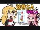 弦巻さんと琴葉さん(赤) #07